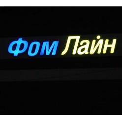 Объемные световые буквы на подложке