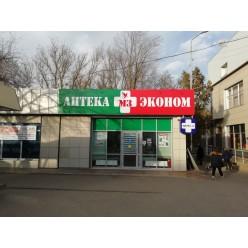 """Вывеска фасадная """"Аптека Эконом"""""""