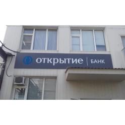 """Вывеска фасадная """"Банк Открытие"""""""