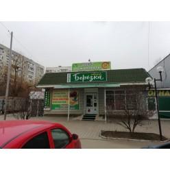 Рекламное оформление фасада магазина