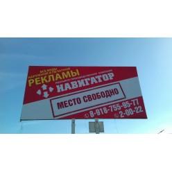 Реклама на щитах 3х6