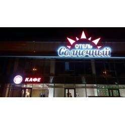 Световая вывеска «Отель Солнечный»