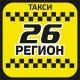 Такси 26 регион