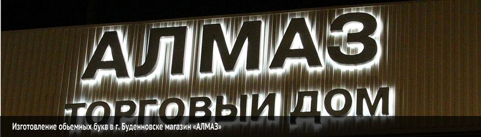 Алмаз г. БУденновск