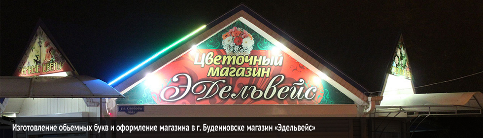 Эдельвейс Ставропольский край