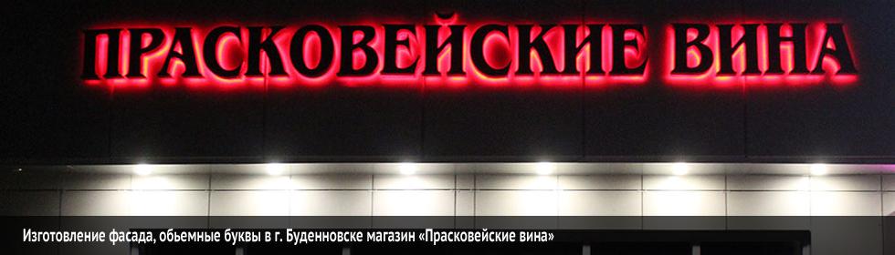 Прасковейские Вина г. Буденновск